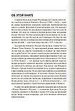 Миямото М.: Книга Пяти Колец, фото 6