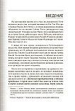 Миямото М.: Книга Пяти Колец, фото 7