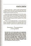 Миямото М.: Книга Пяти Колец, фото 9