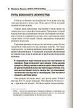 Миямото М.: Книга Пяти Колец, фото 10