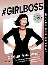 Аморузо С.: #Girlboss. Как я создала миллионный бизнес, не имея денег, офиса и высшего образования