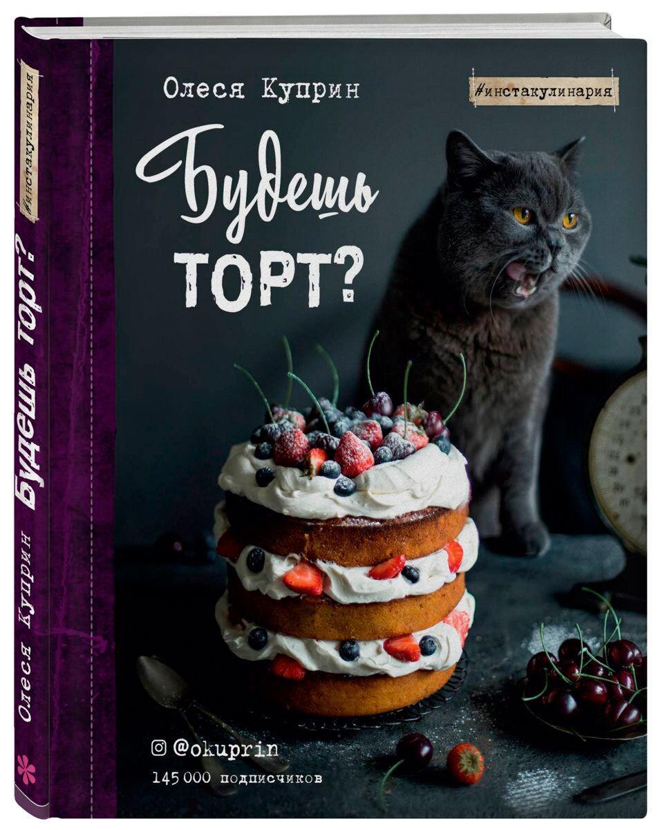 Куприн О.: Будешь торт?