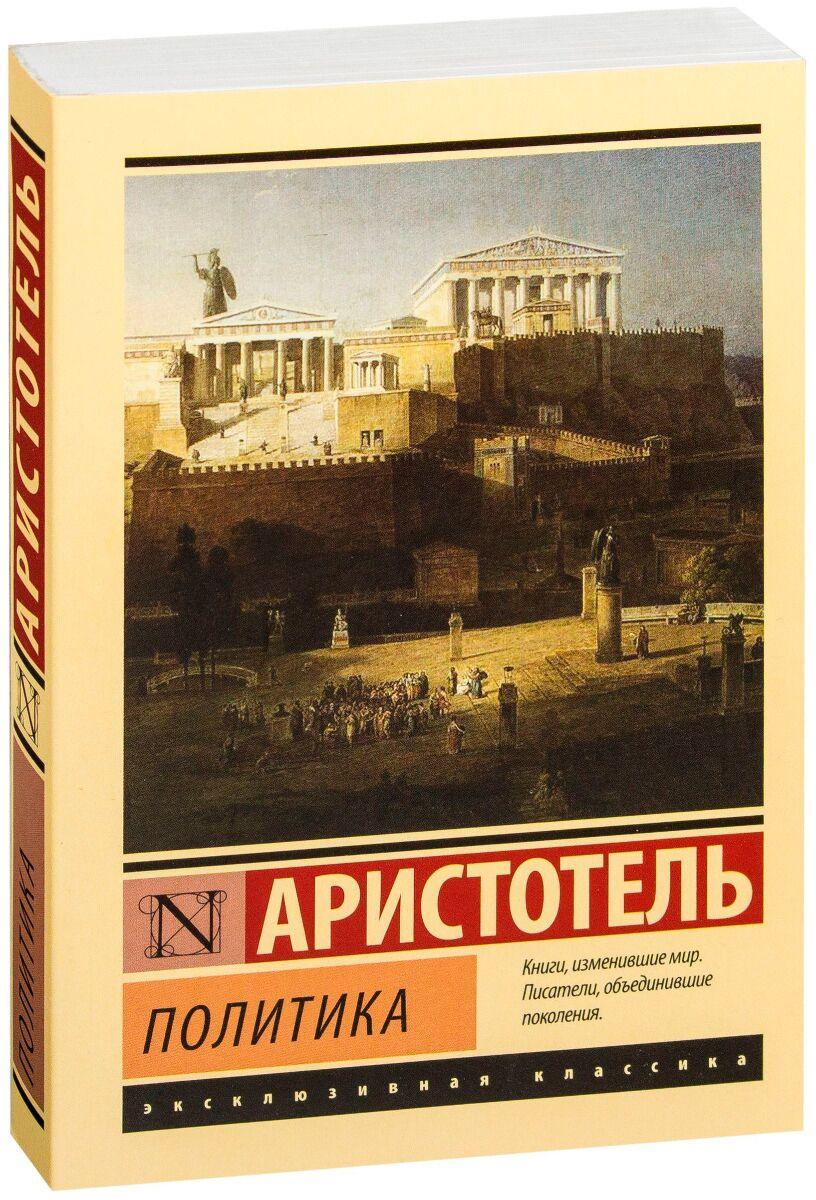Аристотель: Политика