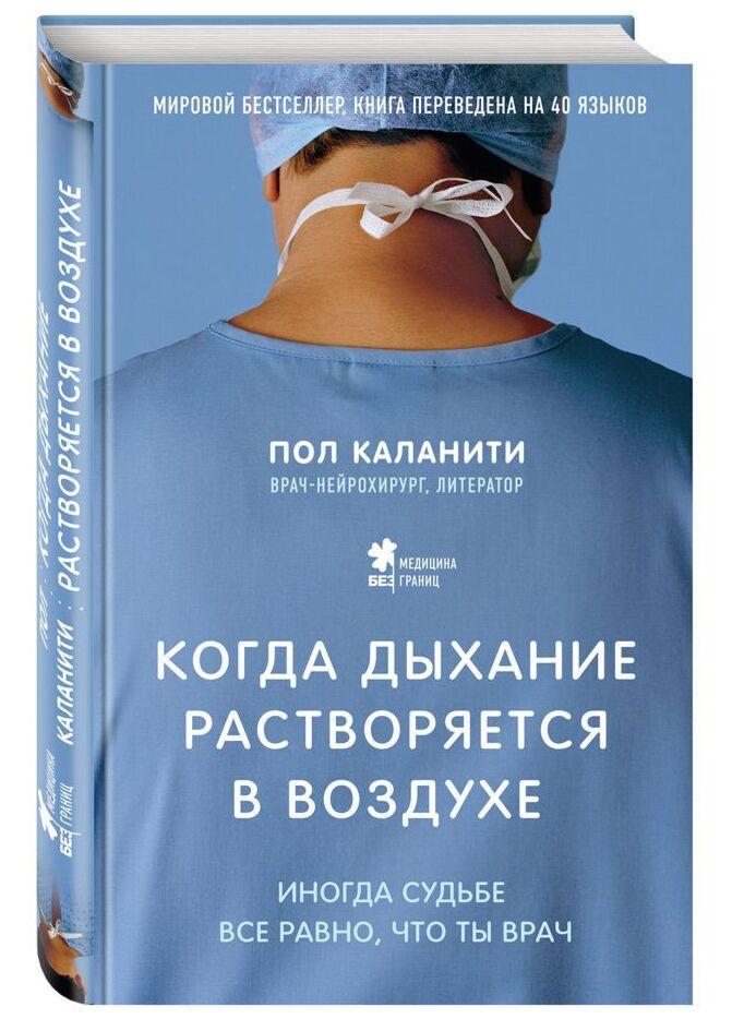 Каланити П.: Когда дыхание растворяется в воздухе. Иногда судьбе все равно, что ты врач