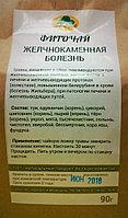 Фиточай Желчнокаменная болезнь, 90гр