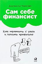 Тарасова А.: Сам себе финансист: Как тратить с умом и копить правильно