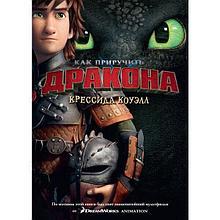 Коуэлл К.: Как приручить дракона. Книга 1 (кинообложка)