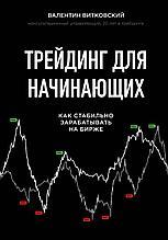 Витковский В.: Трейдинг для начинающих. Как стабильно зарабатывать на бирже