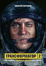 Портнягин Д.: Трансформатор 2