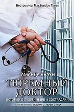 Браун А.: Тюремный доктор. Истории о любви, вере и сострадании