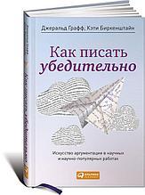 Графф Дж., Биркенштайн К.: Как писать убедительно: Искусство аргументации в научных и научно-популярных