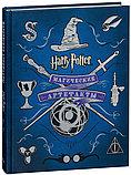 Гарри Поттер. Магические артефакты, фото 2