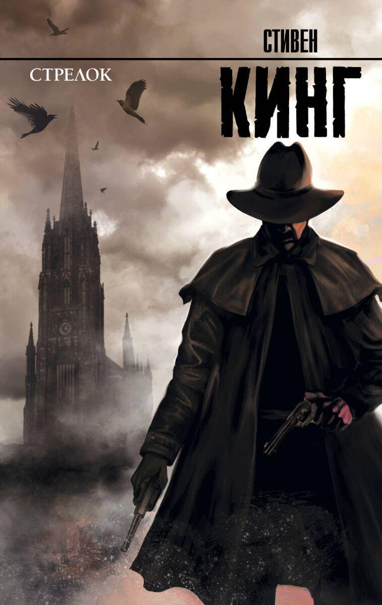 """Кинг С.: Стрелок: из цикла """"Темная Башня"""""""