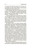 """Кинг С.: Стрелок: из цикла """"Темная Башня"""", фото 8"""