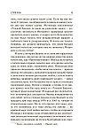 """Кинг С.: Стрелок: из цикла """"Темная Башня"""", фото 9"""