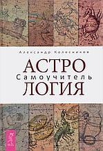 Колесников А.: Астрология. Самоучитель
