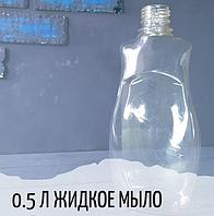 Пэт бутылки 0,5 литров под жидкое мыло Алмурт