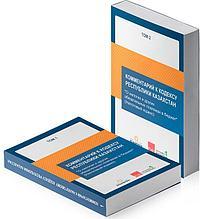 Комментарий к Налоговому кодексу Республики Казахстан. 1-2 том
