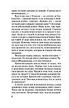 Паланик Ч.: Обожженные языки, фото 5
