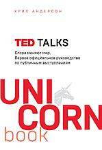 Андерсон К.: TED TALKS. Слова меняют мир. Первое официальное руководство по публичным выступлениям