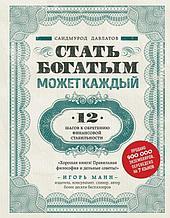 Давлатов С.: Стать богатым может каждый. 12 шагов к обретению финансовой стабильности