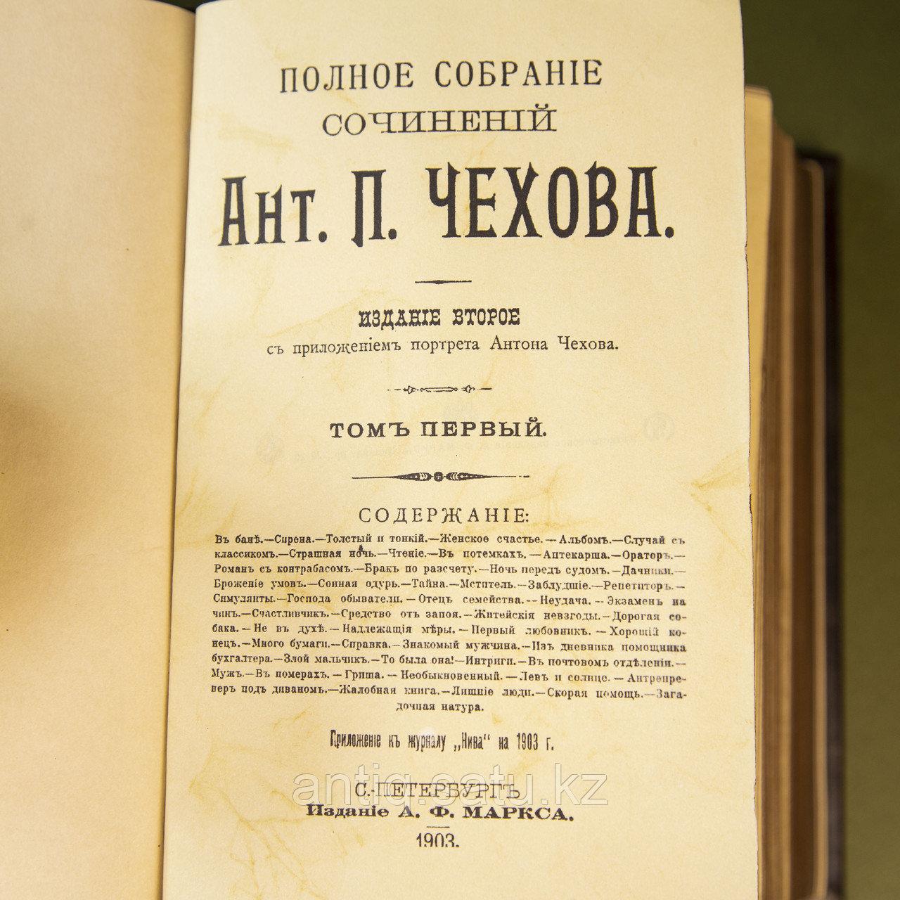 Собрание сочинений А.П. Чехова. 1903 год. Санкт-Петербург. - фото 4