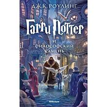 Роулинг Дж. К.: Гарри Поттер и Философский камень