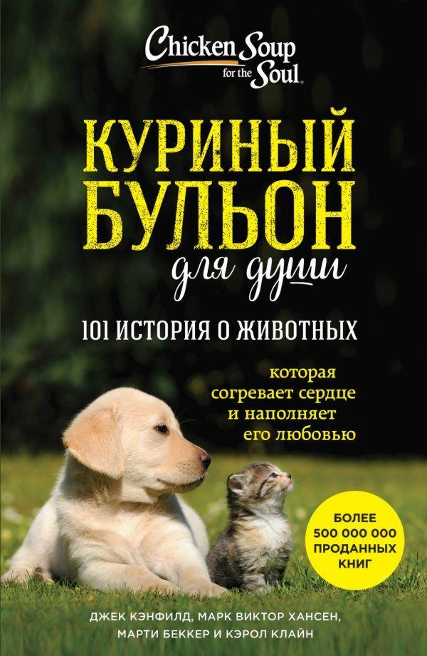 Кэнфилд Дж.: Куриный бульон для души: 101 история о животных