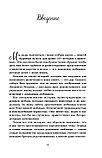 Кэнфилд Дж.: Куриный бульон для души: 101 история о животных, фото 8