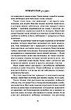 Кэнфилд Дж.: Куриный бульон для души: 101 история о животных, фото 9