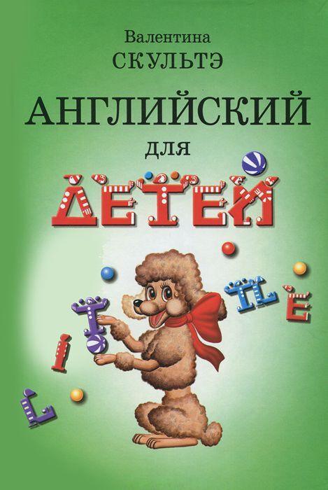 Скультэ В.: Английский для детей (ч/б. илл.)