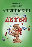 Скультэ В.: Английский для детей (ч/б. илл.), фото 2
