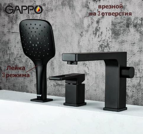 Смеситель для ванны GAPPO 1117-6 черный