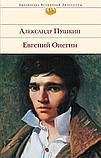Пушкин А. С.: Евгений Онегин, фото 3
