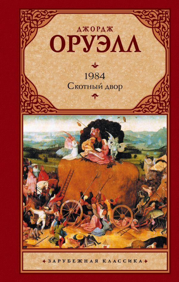 Оруэлл Дж.: 1984. Скотный двор (новый перевод Скотного двора)
