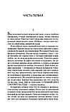 Оруэлл Дж.: 1984. Скотный двор (новый перевод Скотного двора), фото 6