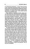 Оруэлл Дж.: 1984. Скотный двор (новый перевод Скотного двора), фото 7