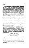 Оруэлл Дж.: 1984. Скотный двор (новый перевод Скотного двора), фото 8