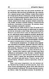 Оруэлл Дж.: 1984. Скотный двор (новый перевод Скотного двора), фото 9