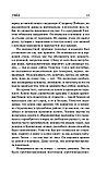 Оруэлл Дж.: 1984. Скотный двор (новый перевод Скотного двора), фото 10