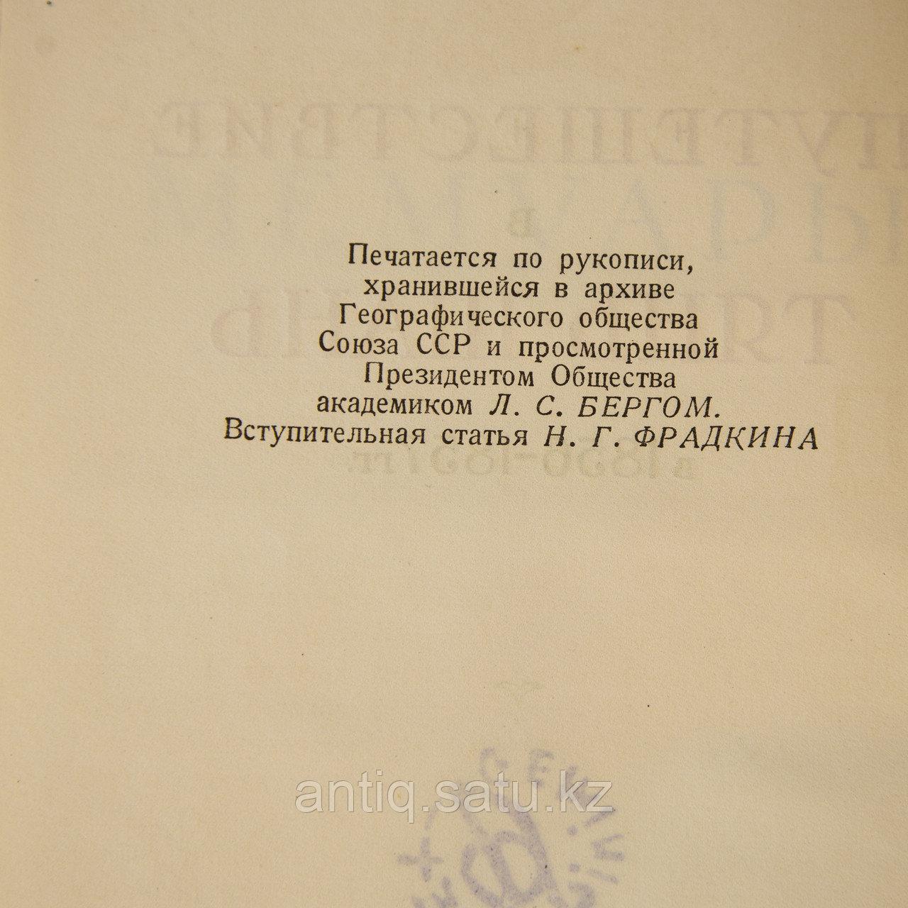 «Путешествие в Туркестан»(1844-1873 гг.) Редкая книга, содержащая два произведения: - фото 2