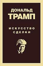 Трамп Д.: Дональд Трамп. Искусство сделки
