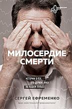 Ефременко С.: Милосердие смерти. Истории о тех, кто держит руку на нашем пульсе