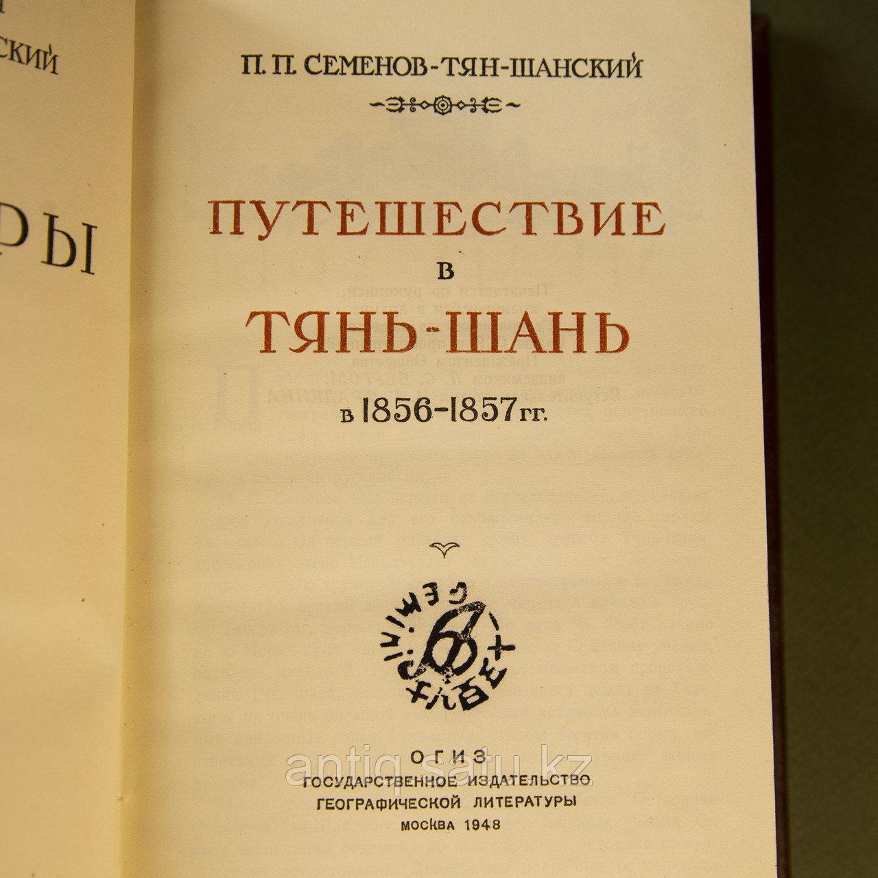 «Путешествие в Туркестан»(1844-1873 гг.) Редкая книга, содержащая два произведения: - фото 4