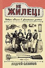 Сазонов А.: Не жилец! История медицины в увлекательных заметках