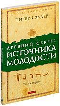 Кэлдер П.: Древний секрет источника молодости. Кн. 1