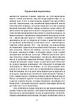 Сунь-цзы: Искусство войны, фото 10