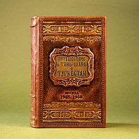 «Путешествие в Туркестан»(1844-1873 гг.) Редкая книга, содержащая два произведения:
