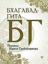 Гребенщиков Б.: Бхагавад-гита. Перевод Бориса Гребенщикова