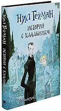 Гейман Н.: История с кладбищем